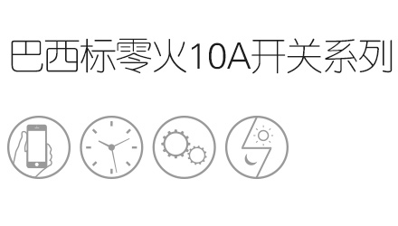 巴西标零火10A开关系列