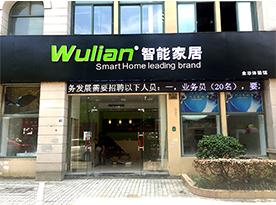 金华Wulian体验馆