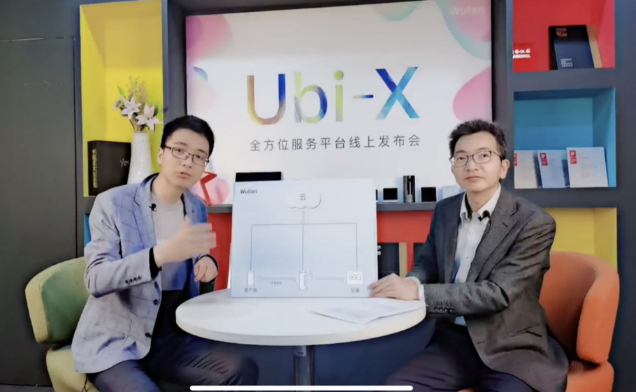 一站式解决智能家居痛点,南京物联发布Ubi-X全方位服务平台