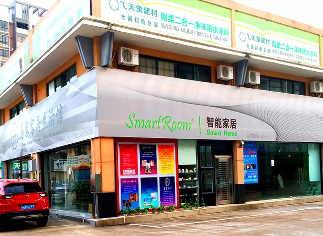 肇庆端州smartroom体验馆2.jpg