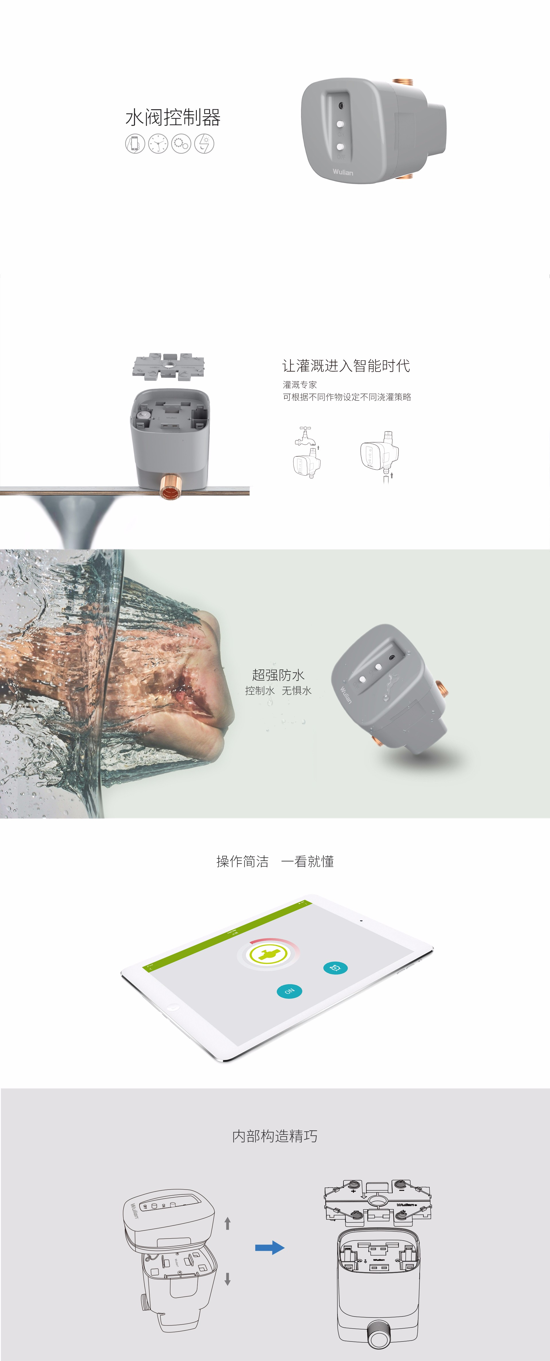 WL-水阀控制器.jpg
