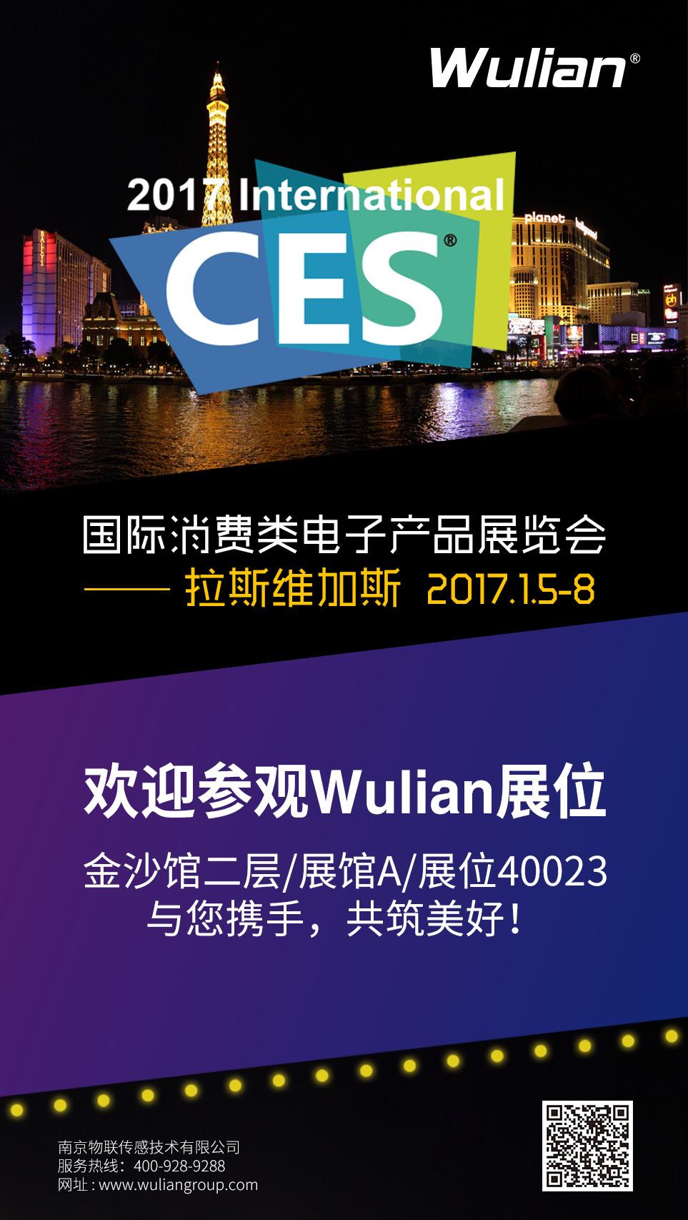2017CES邀请函(中文).jpg