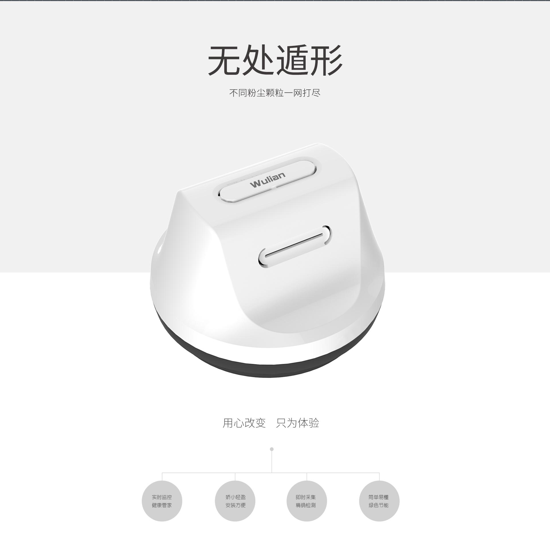 WL-粉尘监测器中文_03.jpg