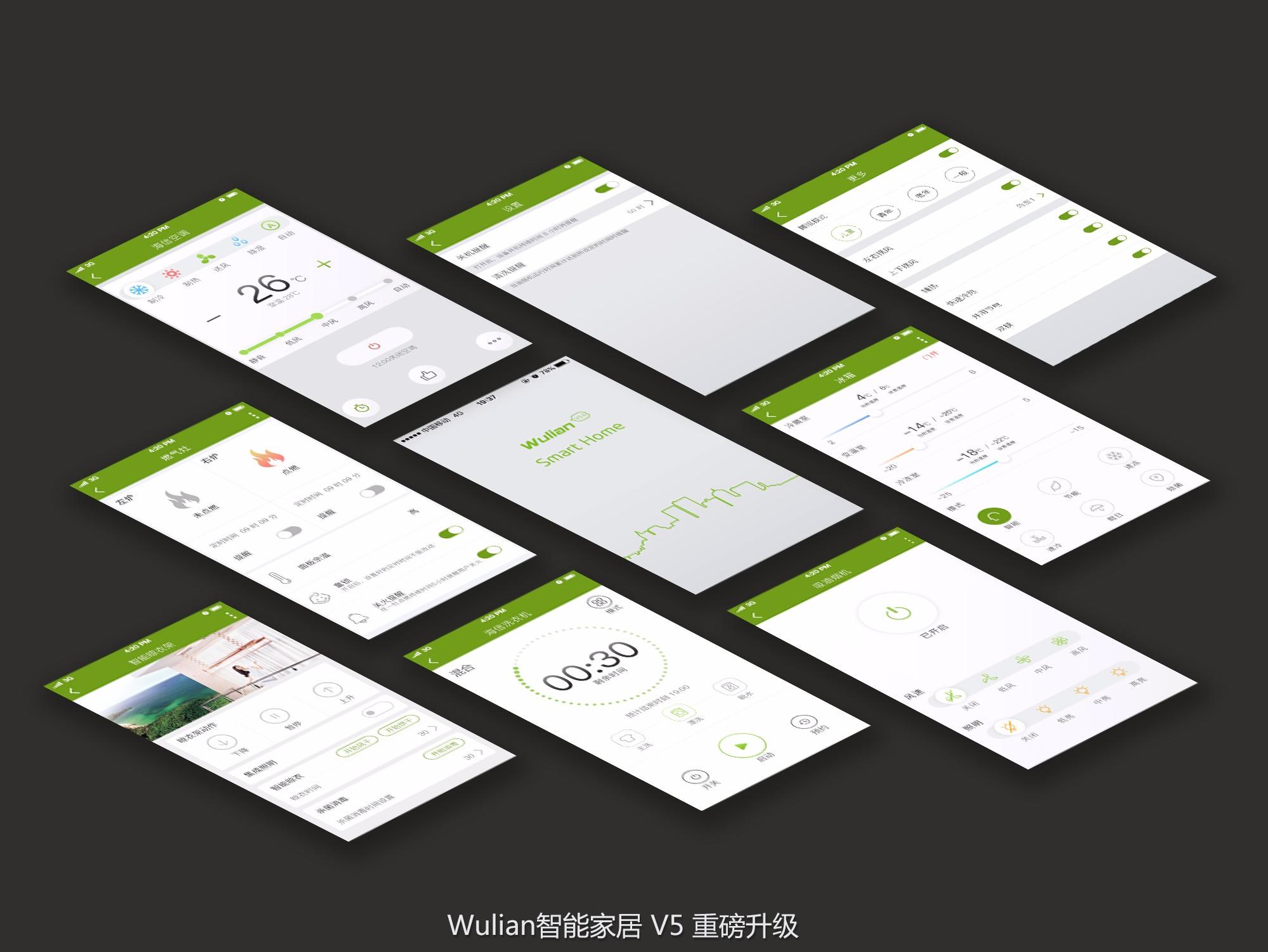 WULIAN智能家居V5重磅升级 全面开启智慧家庭全互联时代6.jpg