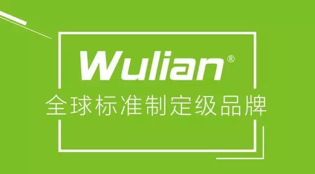 WULIAN智能家居V5重磅升级 全面开启智慧家庭全互联时代.jpg
