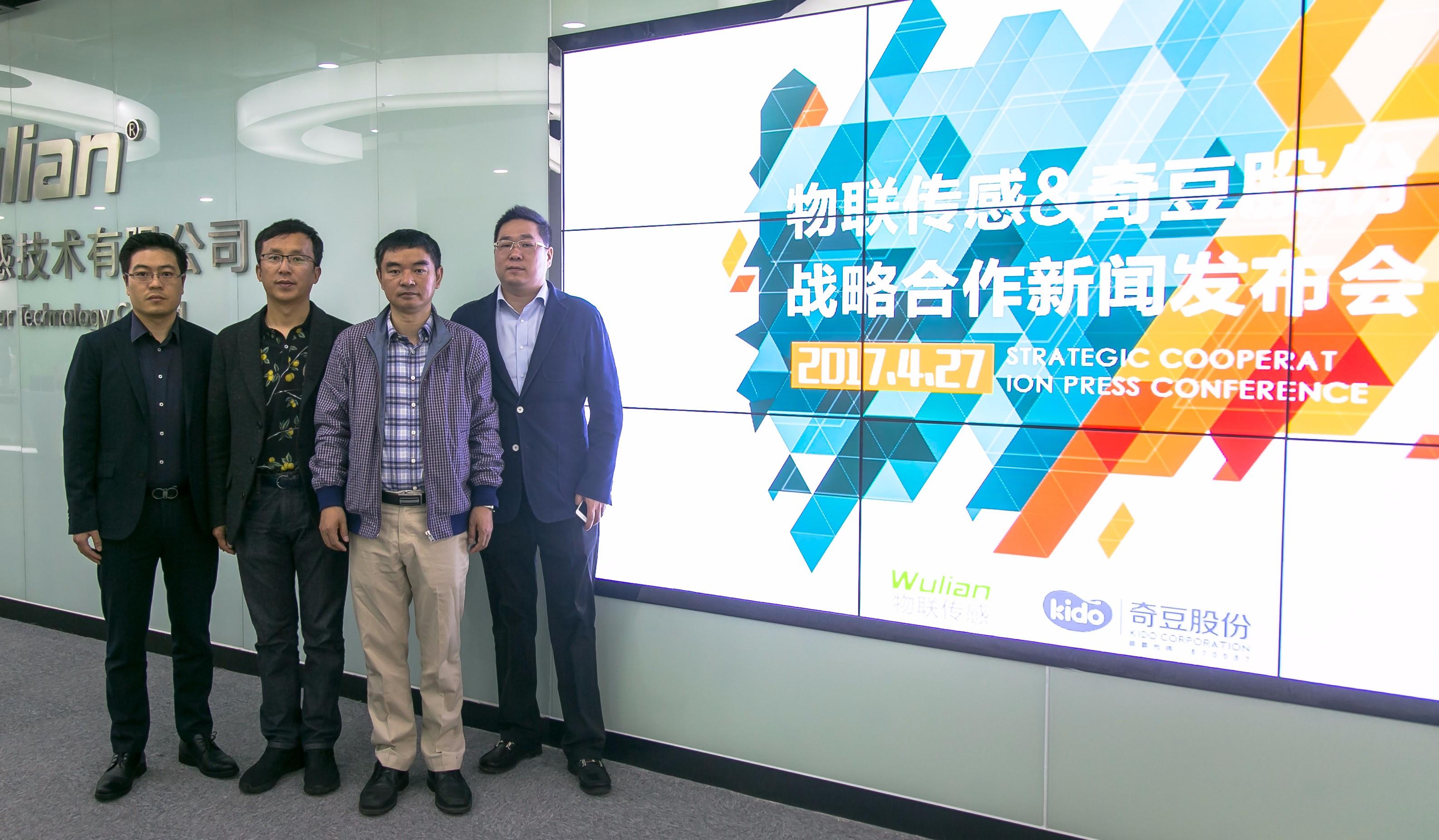 奇豆股份与南京物联达成战略合作 引领智能家居新时代.jpg