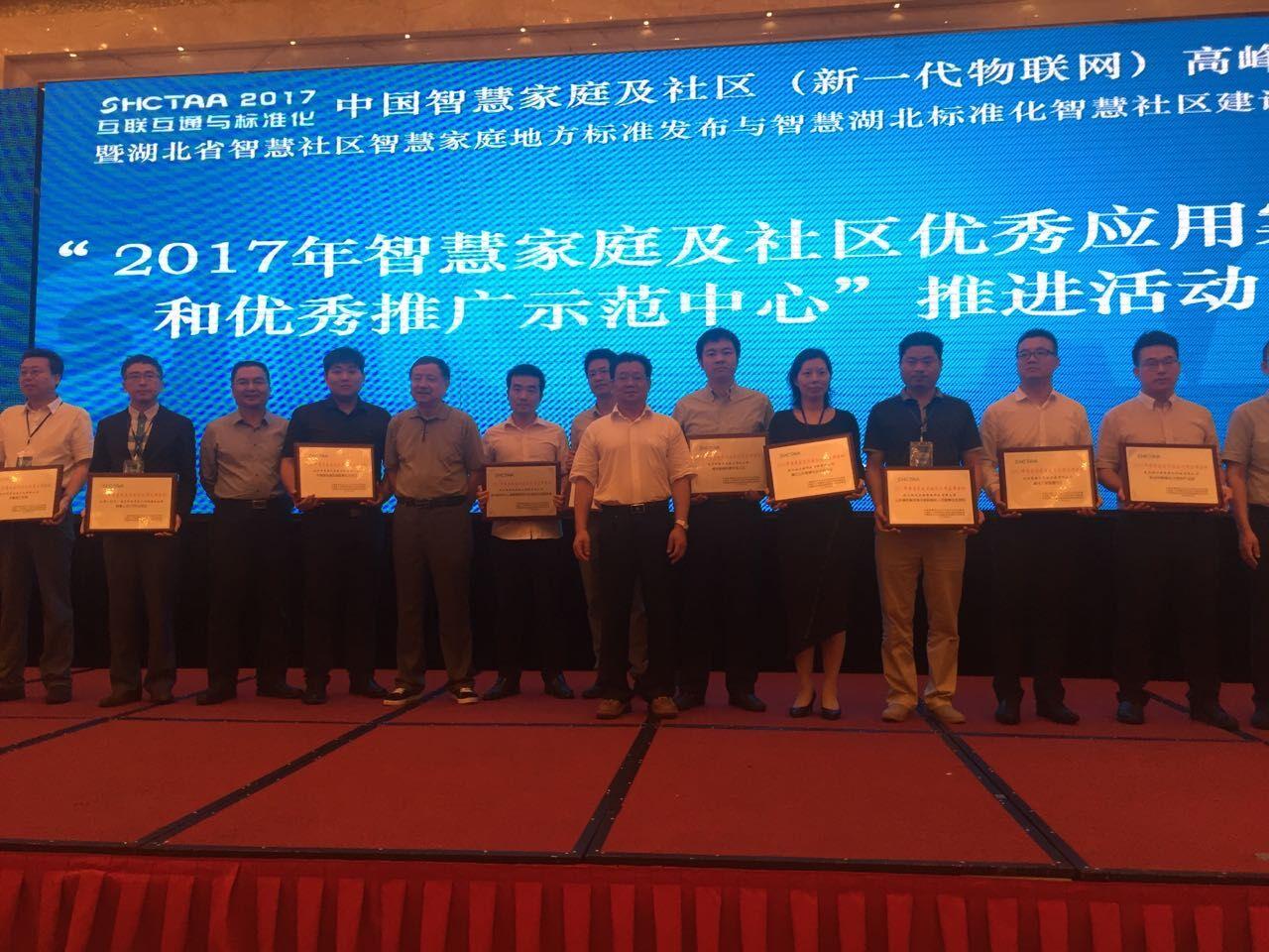 WULIAN应邀出席2017中国智慧家庭及社区高峰论坛.jpg