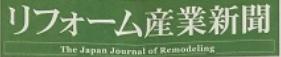 火到日本!WULIAN 登上日专业媒体《装修产业新闻报》1.png