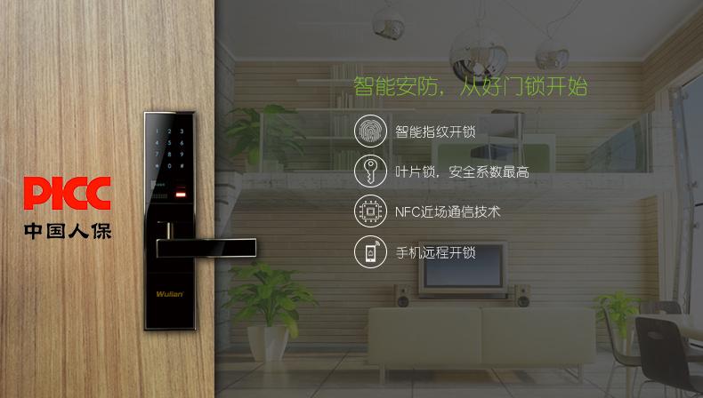 wulian智能家居,智能门锁通过中国人民财产保险股份有限公司(PICC)旗下智能家居安防类产品检测2.png