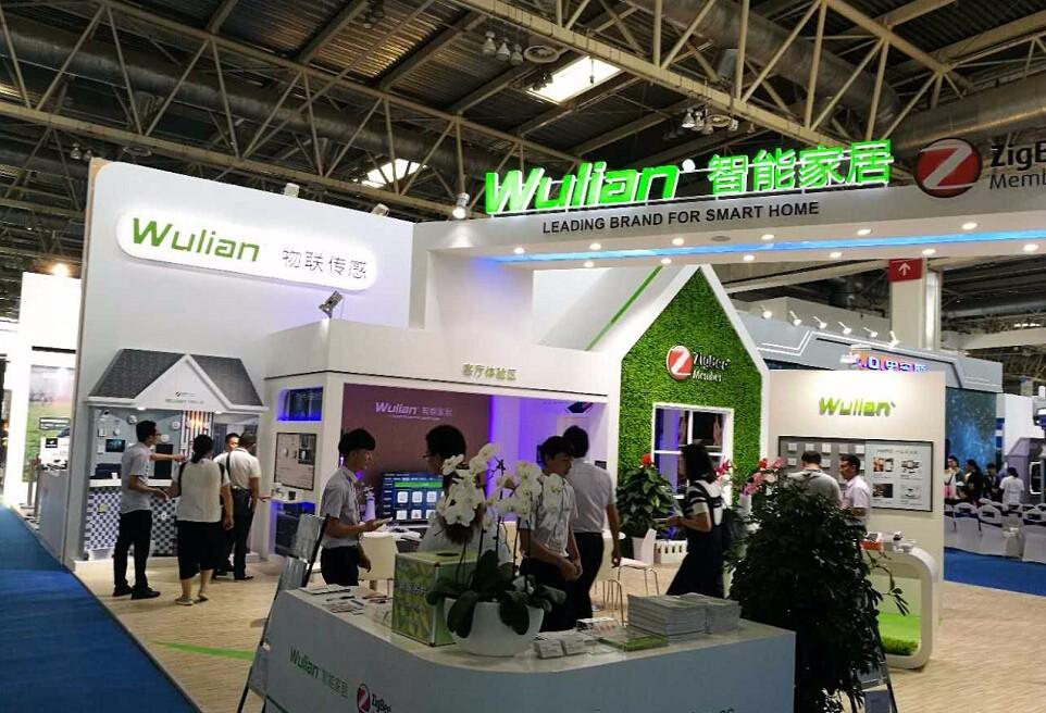 北京国际智能家居展WULIAN之家.jpg