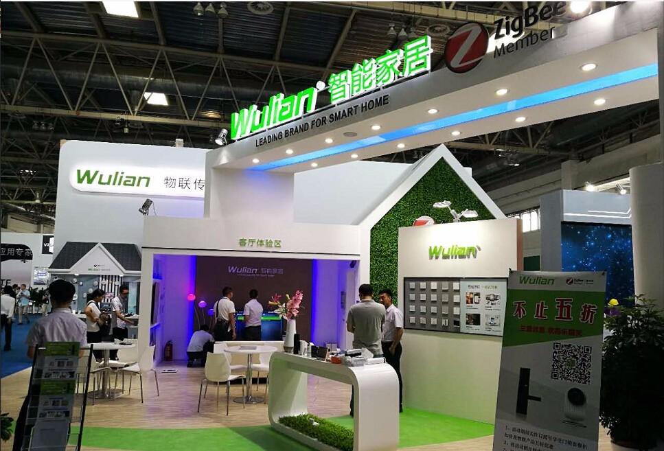 北京国际智能家居展WULIAN之家4.jpg