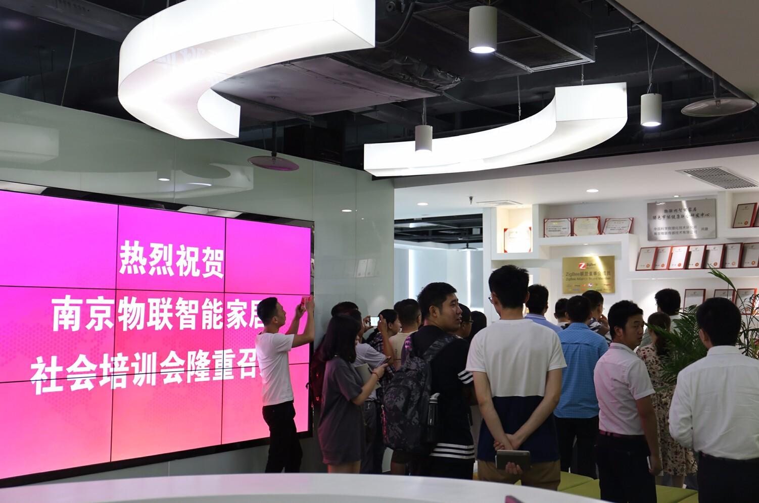 南京物联(wulian)智能家居社会普及培训会,改变你对行业的认知!0.jpg