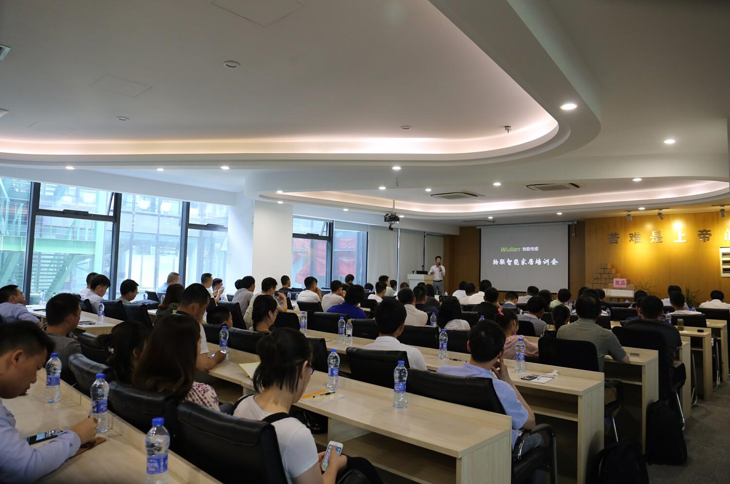 南京物联(wulian)智能家居社会普及培训会,改变你对行业的认知!4.jpg