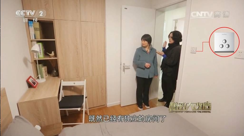 央视二套秘密大改造,Wulian智能家居收尾8.jpg