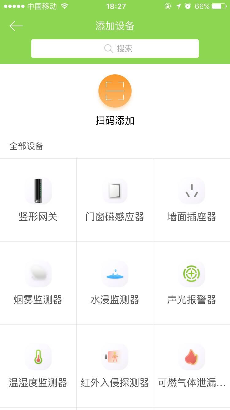 智能家居V6升级,试试用台湾腔来语音报警吧!1.jpg