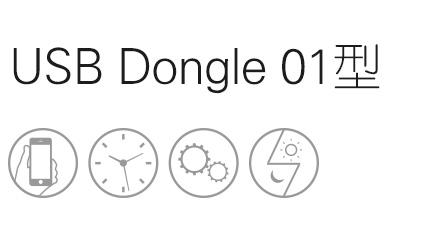 USB Dongle 01型